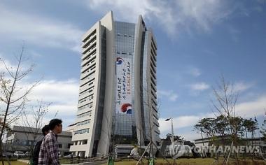 KEPCO headquarters in Naju, South Jeolla Province (Yonhap)